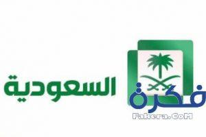 تردد قنوات السعودية 2019