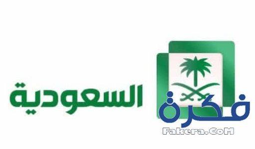 تردد قناة السعوديه الاولي 2018 الجديد