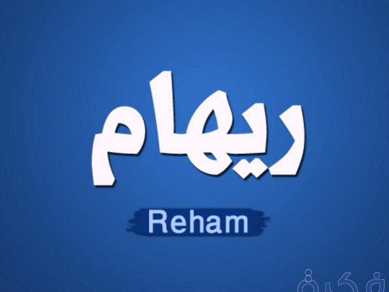 معني وصور اسم ريهام Reham
