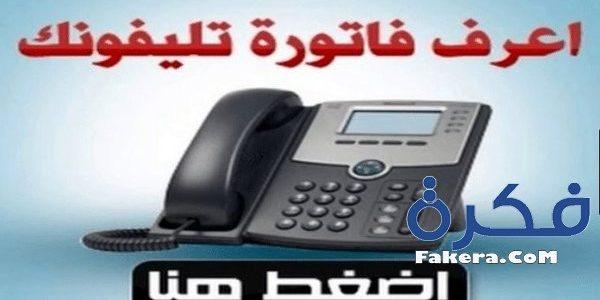 الاستعلام عن فاتورة التليفون الارضى 2019 بالاسم والرقم