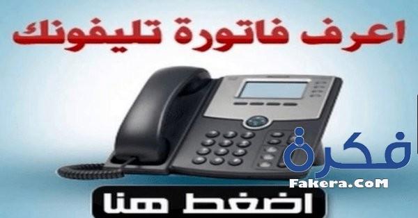 موقع الاستعلام عن فاتورة التليفون الارضي 2020 بالاسم والرقم