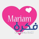 تفسير اسم مريم فى المنام