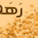 معني وصور اسم رهف 2018 Rahaf