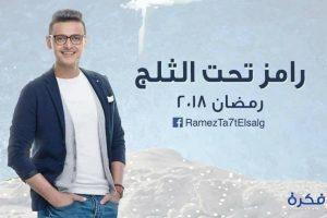 فكرة برنامج رامز تحت الثلج رمضان 2018