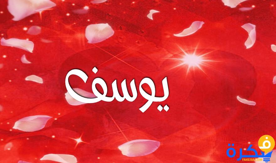 على فكرة الوديعة قاتل ترجمة اسم يوسف بجميع اللغات Comertinsaat Com
