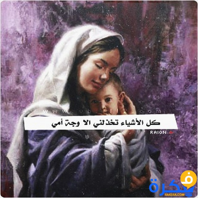 بوستات عن الام