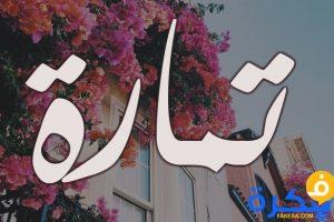 معني وصور اسم تمارا Tmara