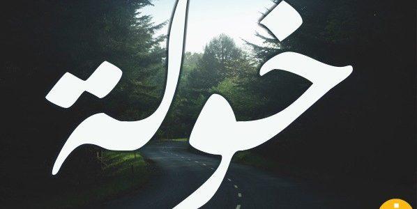معني وصور اسم خولة Khawla