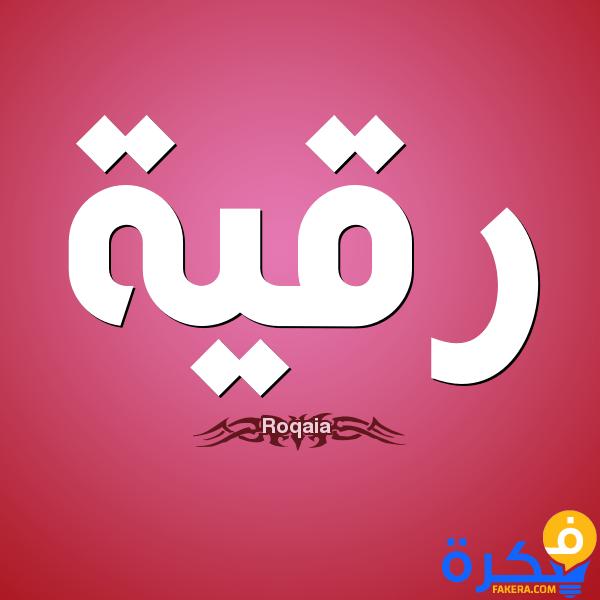 اسماء بنات الرسول 2019 محمد وزوجاته ميكس عرب ميكس عرب