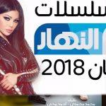 خريطة وتوقيت عرض مسلسلات رمضان 2018 المصرية علي قناة النهار