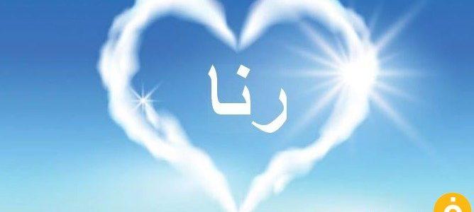 معني وصور اسم رنا Rana