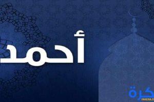 معني وصور اسم أحمد Ahmed