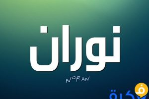 معني وصور اسم نوران Nuran