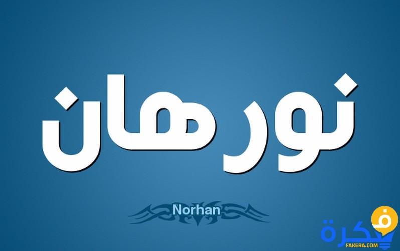معني وصور اسم نورهان Nourhan