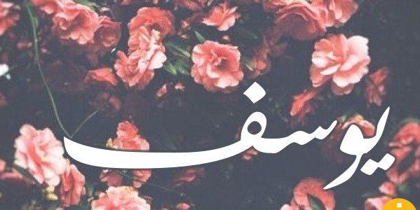 معني وصور اسم يوسف Youssef