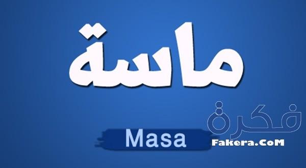 معني وصور اسم ماسة Masa