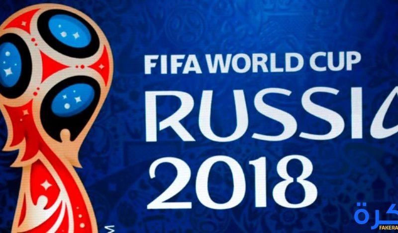 كلمات اغنية كاس العالم روسيا 2018