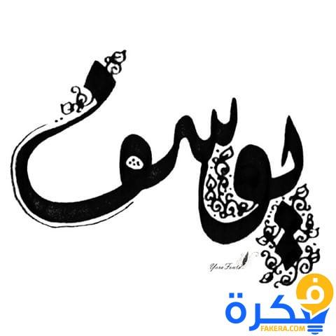معنى اسم يوسف اصل اسم يوسف Youtube