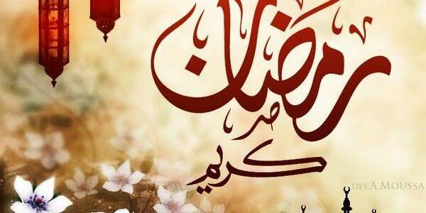 اجمل صور مكتوب عليها رمضان كريم 2018