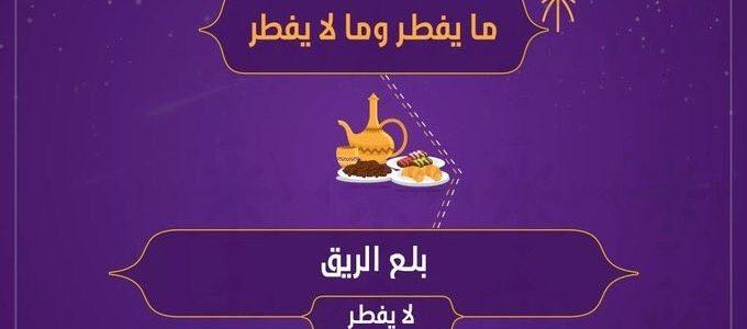 هل اللبوس يفطر فى نهار رمضان
