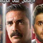 خريطة مواعيد مسلسلات رمضان 2018 علي قناة الحياة