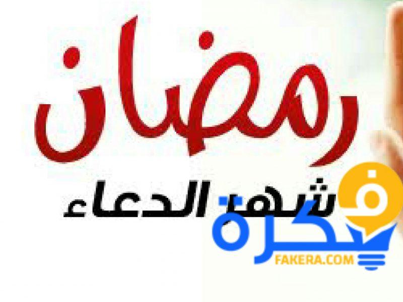 دعاء منتصف رمضان 1440 مكتوب