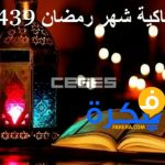 امساكية رمضان 1439 السعودية