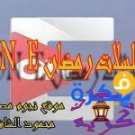 مواعيد عرض مسلسلات اون اي رمضان 2018 قناة ON E