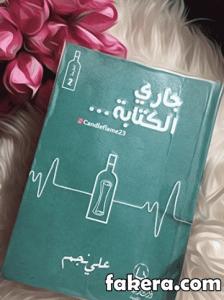 تحميل كتاب جاري الكتابة علي نجم