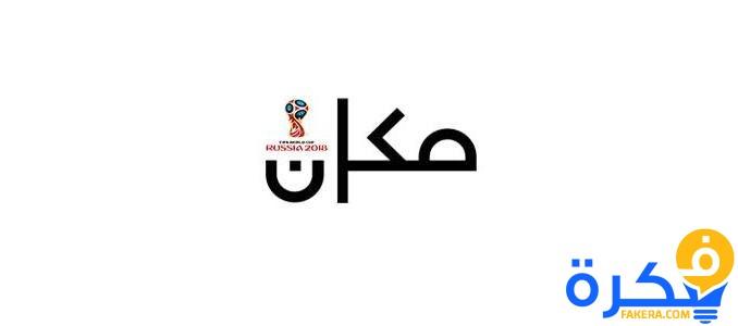 تردد قناة مكان الاسرائيلية 2019 علي النايل سات