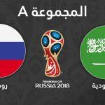 توقيت مشاهدة مباراة السعودية ومصر اليوم والقنوات الناقلة 25-06-2018