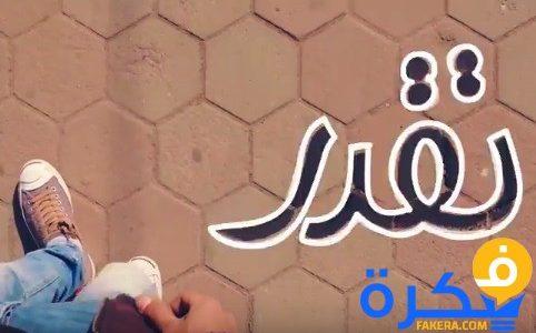 كلمات اغنية انت تقدر محمد صلاح 2018 محمد عدوية ومحمود العسيلي