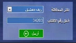 نتائج التاسع في سوريا 2018 حسب الاسم المدرسة رقم الاكتتاب