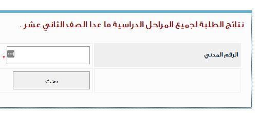 نتائج الثانوية العامة 2018 الكويت بالاسم