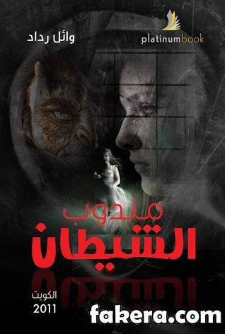 رواية مندوب الشيطان pdf – وائل رداد