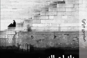 كتاب زائرات الخميس pdf – بدرية البشر