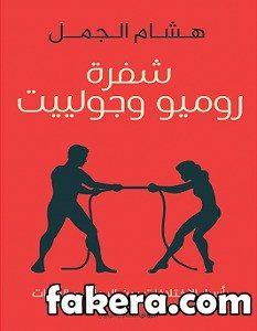 كتاب شفرة روميو وجولييت pdf – هشام الجمل