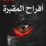 رواية أفراح المقبرة pdf – أحمد خالد توفيق