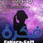 تحميل كتاب ملاذ pdf 2018 عبد الوهاب السيد الرفاعي