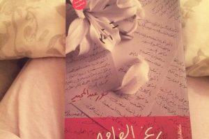 رواية رغم الفراق pdf 2018 – نور عبد المجيد
