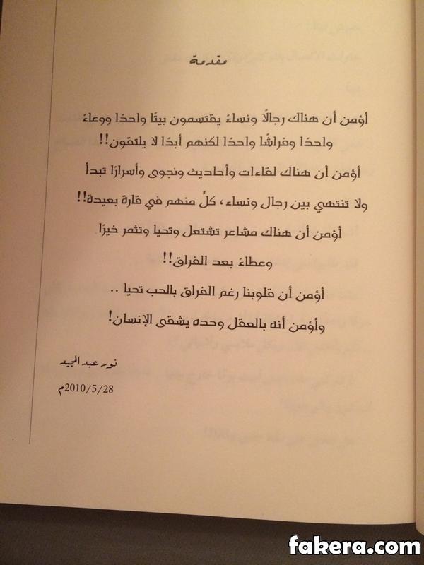 رواية رغم الفراق نور عبدالمجيد pdf