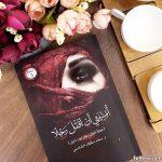 رواية أمنيتى أن أقتل رجلًا pdf 2018 – سعاد سلطان