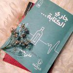 كتاب جاري الكتابة pdf 2018 – علي نجم