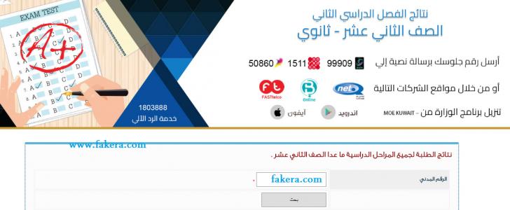 موقع نتائج الصف الثاني عشر بالكويت 2018