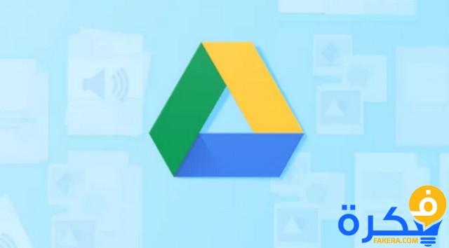 تحميل تطبيق جوجل درايف 2019 Google drive