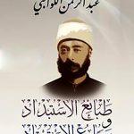 كتاب طبائع الاستبداد ومصارع الإستعباد pdf – لعبد الرحمن الكواكبى