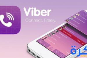تحميل تطبيق فايبر 2019 viber