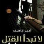 رواية لا تبدأ القتل pdf – أمير عاطف