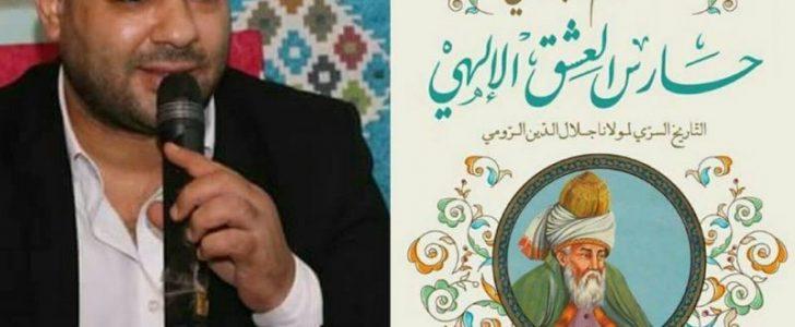 رواية حارس العشق الإلهي pdf 2019 أدهم العبودى