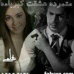 رواية متمردة عشقت كبريائه pdf دودو محمد
